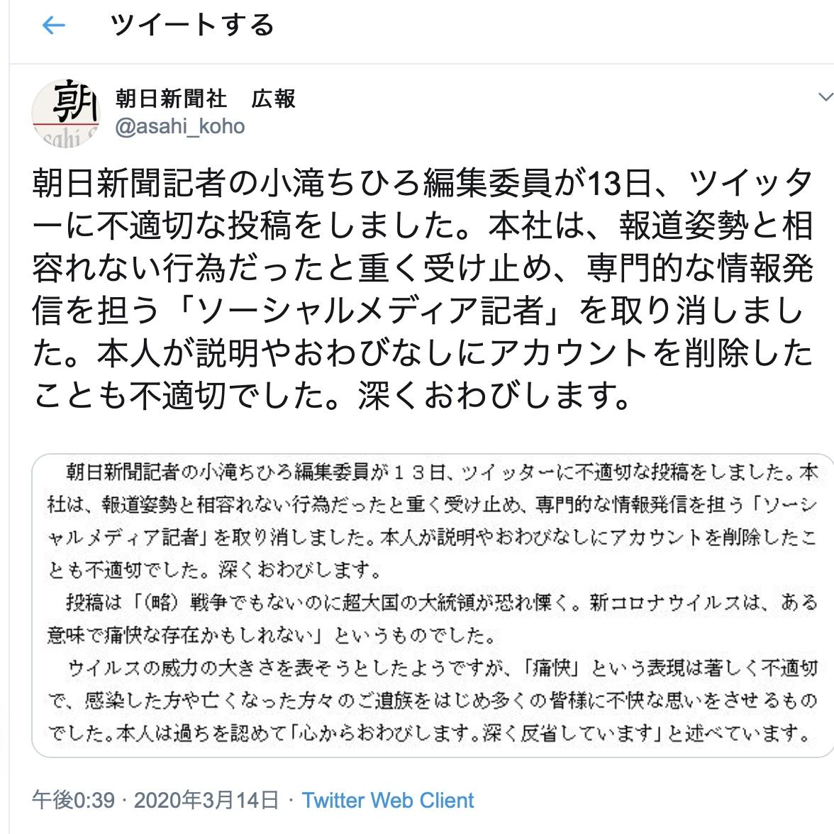 ちひろ 委員 小滝 編集 小滝ちひろの学歴と経歴!wikiプロフィールについて